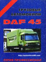 DAF 45 (ДАФ 45). Руководство по ремонту, инструкция по эксплуатации. Модели, оборудованные дизельными двигателями