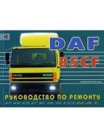 DAF 85CF (Даф 85 Си-Эф). Руководство по ремонту. Модели, оборудованные дизельными двигателями