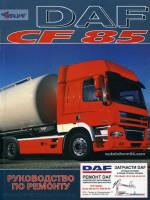 DAF CF 85 (Даф СФ85). Руководство по ремонту. Модели, оборудованные дизельными двигателями.
