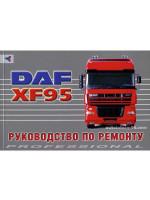 DAF XF95 (Даф Икс-Эф95). Руководство по ремонту. Модели, оборудованные дизельными двигателями.