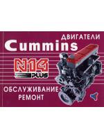 Двигатели Cummins (Камминз) N14 PLUS. Инструкция по эксплуатации, техническое обслуживание