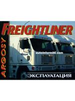 Freightliner Argosy (Фрейтлайнер Агроси). Инструкция по эксплуатации. Модели, оборудованные дизельными двигателями.