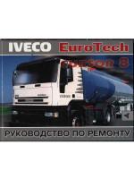 Iveco EuroTech Cursor 8 (Ивеко ЕвтоТех Курсор 8). Руководство по ремонту. Модели, оборудованные дизельными двигателями