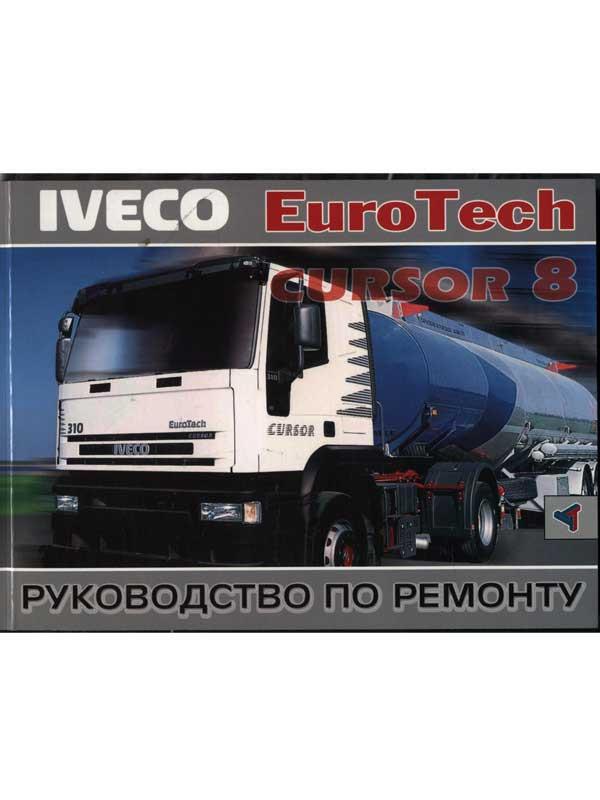 Iveco Eurotech и Eurostar