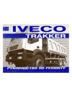 Iveco Trakker (Ивеко Тракер). Руководство по ремонту, инструкция по эксплуатации. Модели с 2005 года выпуска, оборудованные дизельными двигателями