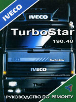 Iveco TurboStar 190.48 (Ивеко ТурбоСтар 190.48). Руководство по ремонту. Модели, оборудованные дизельными двигателями