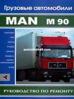 Руководство по ремонту сцепления, КПП, мостов, рулевого управления, тормозной системы, подвесок, электрооборудования и кузова устанавливающихся на автомобили MAN M90. Модели, оборудованные дизельными двигателями