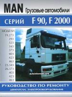 MAN F90 / F2000 (МАН Ф90 / Ф2000). Руководство по ремонту. Модели, оборудованные дизельными двигателями.