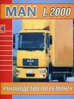 MAN L2000 (МАН Л2000). Руководство по ремонту. Модели, оборудованные дизельными двигателями