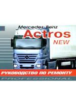 Mercedes Actros (Мерседес Актрос). Руководство по ремонту. Модели с 2003 года выпуска, оборудованные дизельными двигателями