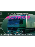 Mercedes Actros (Мерседес Актрос). Руководство по ремонту. Модели, оборудованные дизельными двигателями