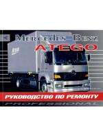 Mercedes Atego (Мерседес Атего). Руководство по ремонту, инструкция по эксплуатации. Модели с 1998 года выпуска, оборудованные бензиновыми и дизельными двигателями