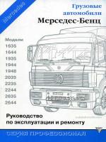 Mercedes MK / SK 1635-2644 (Мерседес МК / СК 1635-2644). Руководство по ремонту, инструкция по эксплуатации. Модели, оборудованные дизельными двигателями