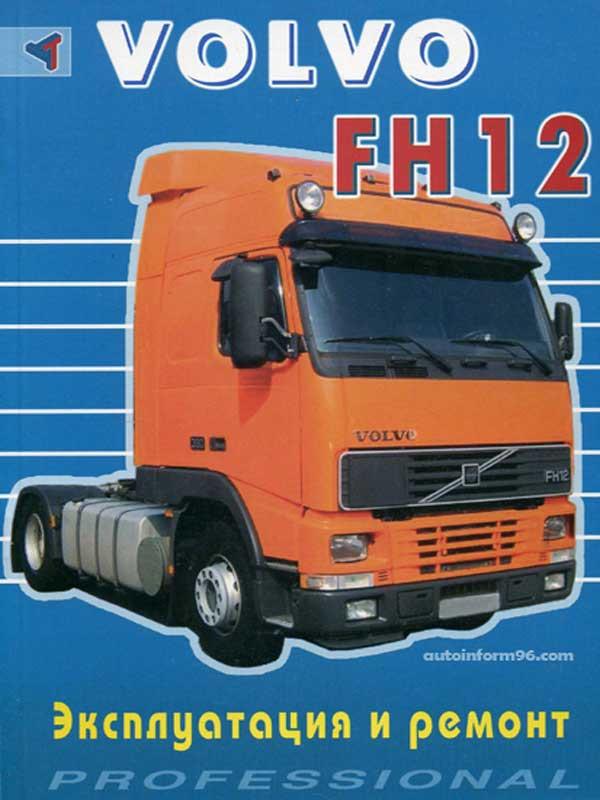 Volvo FH12. электрические