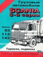 Scania 93 / 113 / 143 (Скания 93 / 113 / 143). Руководство по ремонту тормозов и подвески