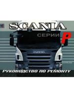 Scania Р (Скания Р). Руководство по ремонту. Модели, оборудованные дизельными двигателями