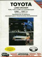 Toyota Land Cruiser Prado FJ60, FJ62, FJ80 (Тойота Ленд Крузер Прадо ФДжи60, 62, 80). Руководство по ремонту, инструкция по эксплуатации. Модели с 1980 по 1997 год выпуска, оборудованные бензиновыми двигателями