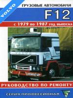 Volvo F12 (Вольво Ф12). Руководство по ремонту. Модели с 1979 по 1987 год выпуска, оборудованные дизельными двигателями