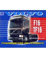 Volvo F16 / TF16 (Вольво Ф16 / ТФ16). Руководство по ремонту, инструкция по эксплуатации. Модели с 1988 года выпуска, оборудованные дизельными двигателями