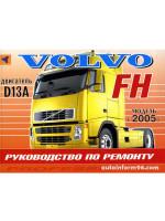 Volvo FH (Вольво ФН). Руководство по ремонту, инструкция по эксплуатации. Модели с 2005 года выпуска, оборудованные дизельными двигателями