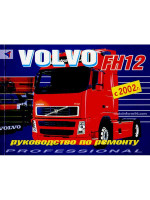 Volvo FH12 (Вольво ФАш12). Руководство по ремонту. Модели с 2002 года выпуска, оборудованные дизельными двигателями