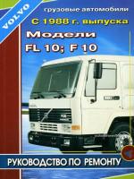 Volvo FL10 / F10 (Вольво ФЛ10 / Ф10). Руководство по ремонту. Модели с 1988 года выпуска, оборудованные дизельными двигателями