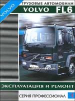 Volvo FL6 (Вольво ФЛ6). Руководство по ремонту. Модели с 1993 года выпуска, оборудованные дизельными двигателями