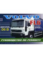 Volvo FL6 (Вольво ФЛ6). Руководство по ремонту. Модели с 2000 года выпуска, оборудованные дизельными двигателями
