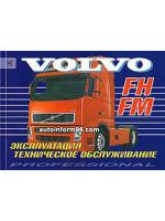 Volvo FH / FM (Вольво ФАш / ФМ). Руководство по ремонту. Модели с 2002 года, оборудованные дизельными двигателями
