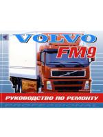 Volvo FM9 (Вольво ФМ9). Руководство по ремонту. Модели, оборудованные дизельными двигателями