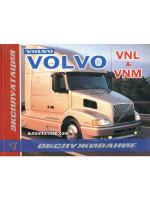 Volvo VNL / VNM (Вольво ВНЛ / ВНМ). Инструкция по эксплуатации, техническое обслуживание. Модели, оборудованные дизельными двигателями