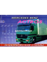 Mercedes Actros (Мерседес Актрос). Схемы электрооборудования. Модели с 1996 года выпуска
