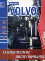Volvo VN / WG / WX / AC (Вольво ВН / ВГ / ВХ / АЦ). Техническое обслуживание. Модели, оборудованные дизельными двигателями