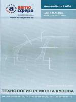 Технология ремнота кузова ВАЗ Лада Калина 1117 / 1118 / 1119
