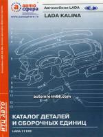 ВАЗ Калина (Lada Kalina). Каталог деталей и сборочных единиц. Модели, оборудованные бензиновыми двигателями