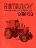 Трактор ЮМЗ-6КЛ / КМ. Каталог запасных частей.