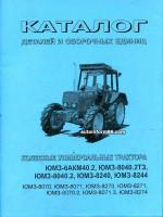 Трактор ЮМЗ 80 / 82. Каталог запасных частей.