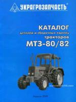 Беларусь МТЗ 80 / МТЗ 82 (Belarus МТZ 80 / МТZ 82). Каталог деталей и сборочных единиц. Модели, оборудованные дизельными двигателями