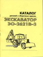 Экскаватор ЭО-2621В-3. Каталог запасных частей.