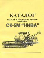 Комбайн СК-5М Нива. Каталог деталей и сборочных единиц