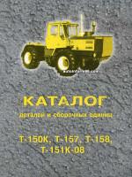 Трактор Т-150К / Т-157 / Т-158 / Т-151К-08 (КП). Каталог запасных частей.