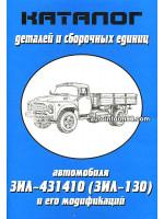 Зил 431410 (Зил 130) и его модификации. Каталог деталей и сборочных единиц.