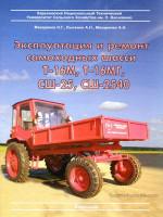 Трактор Т-16М/Т16-МГ, СШ-2540. Руководство по ремонту, инструкция по эксплуатации тракторов. Модели, оборудованные дизельными двигателями