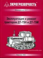 ДТ-75Н / ДТ-75М. Руководство по ремонту, инструкция по эксплуатации. Модели, оборудованные дизельными двигателями
