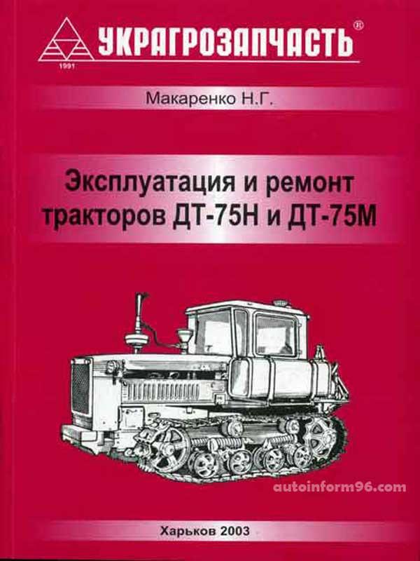 руководство по эксплуатации трактора дт-75