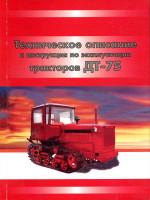 ДТ-75Н. Руководство по ремонту, инструкция по эксплуатации. Модели, оборудованные дизельными двигателями.