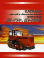 Трактор ДТ-75Н, ДТ-75НБ. Каталог деталей и сборочных единиц. Модели, оборудованные дизельными двигателями.