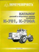 Кировец К-701 / К-700А. Каталог деталей и сборочных единиц. Модели, оборудованные дизельными двигателями