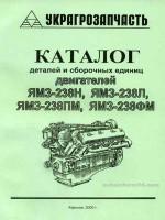 Двигатели ЯМЗ 238Н / 238Л / 238ПМ / 238ФМ. Каталог деталей и сборочных единиц