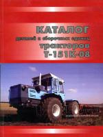 Т-151К-08. Каталог деталей и сборочных единиц тракторов. Модели, оборудованные дизельными двигателями